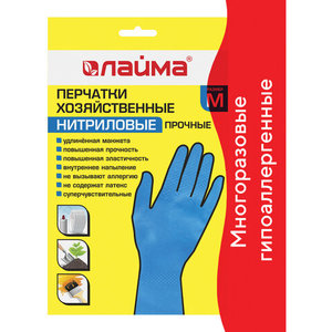 Перчатки нитриловые плотные, многоразовые, гипоалергенные, х/б напыление LAIMA