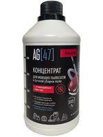 AG [47] Neutral Floor -  Средство для роботов-пылесосов, моющих пылесосов и ручной мойки пола с антимикробным эффектом.(концентрат)