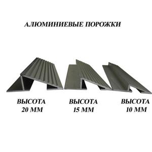 Алюминиевый порожек