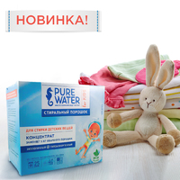 Натуральный стиральный порошок для детского белья Pure Water (МиКо)