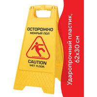 """Знак предупреждающий опасность """"Осторожно! Мокрый пол!"""""""